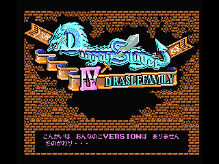 Title screen with hint for music mode for the original Japanese version of Dragon Slayer 4: DraSle Family ドラゴンスレイヤーIVドラスレファミリー