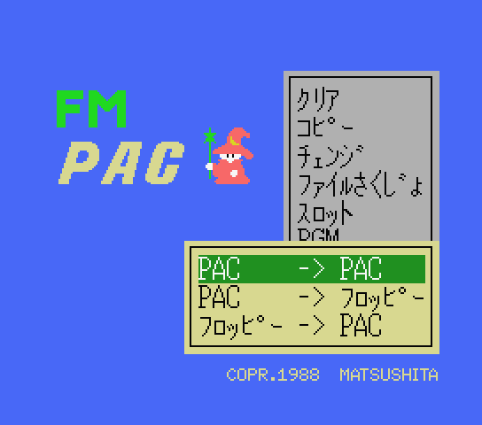 Use the copy command in the original Japanese version of FM Pana Amusement Cartridge (FMパナアミューズメントカートリッジ)