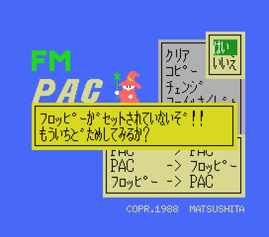 Error message in the original Japanese version of FM Pana Amusement Cartridge (FMパナアミューズメントカートリッジ)