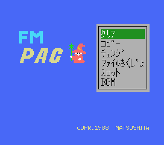 Title screen for the original Japanese version of FM Pana Amusement Cartridge (FMパナアミューズメントカートリッジ)