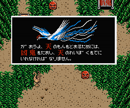 First Phoenix statue text for the original Japanese version of Hino Tori - Hououhen 火の鳥鳳凰編