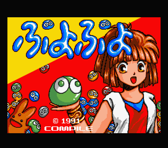 Title screen for the original Japanese version of Puyo Puyo ぷよぷよ)