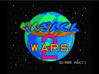 Title screen for the original Japanese version of Penguinkun Wars 2 ぺんぎんくんウォーズ2
