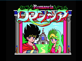 Title screen in the original Japanese version of Romancia MSX1 ロマンシア