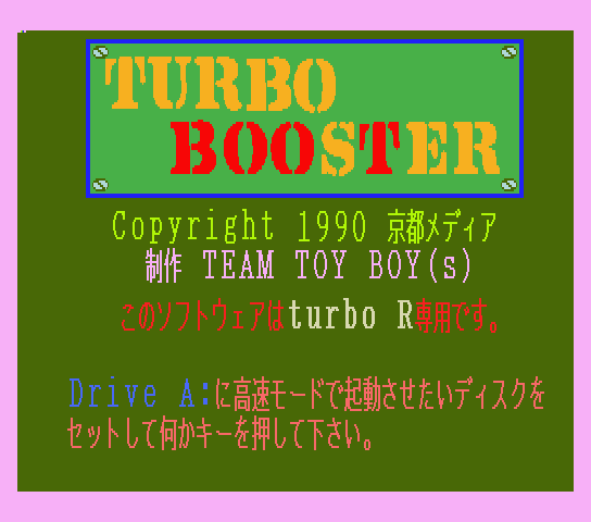 Screenshot for Turbo Booster Execution disk Japanese (ターボブースター)