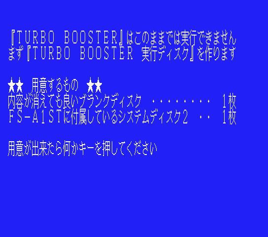Screenshot for Turbo Booster Master disk Japanese (ターボブースター)