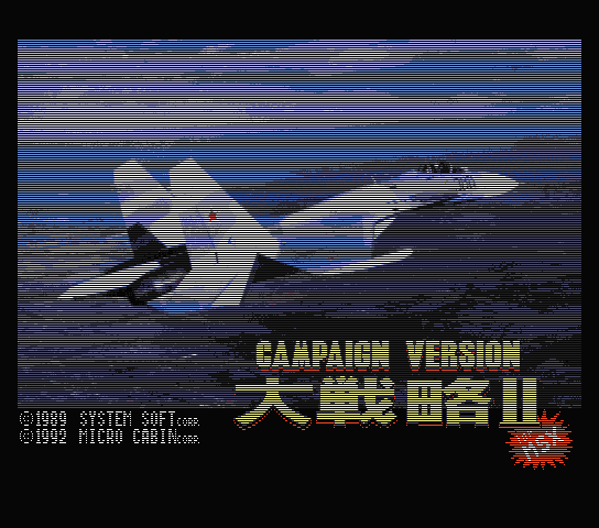 Great Strategy 2 Campaign version a.k.a. daisenryaku 2 a.k.a. キャンペーン版大戦略II