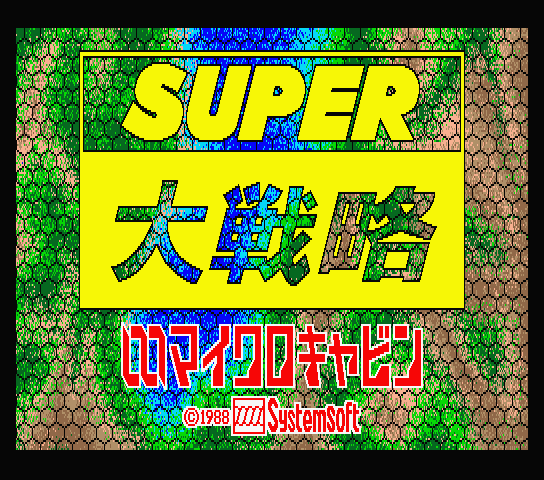 Super Great Strategy Super Daisenryaku スーパー大戦略