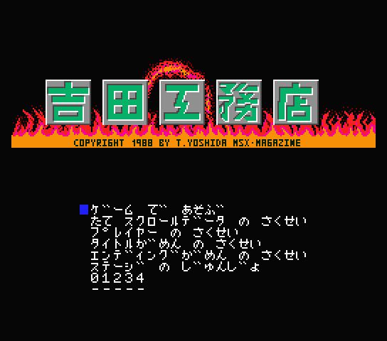 Yoshida Builder a.k.a. Yoshida Koumuten 吉田工務店 Shoot'em up game editor